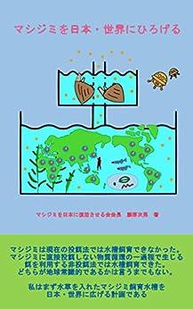 [藤原 次男]のマシジミを日本・世界にひろげる