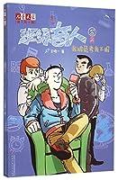《儿童文学》淘·乐·酷书系——班级奇人2·我被免考我不服