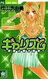 ギャリズム(2) (フラワーコミックス)