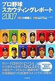 プロ野球スカウティング・レポート2007