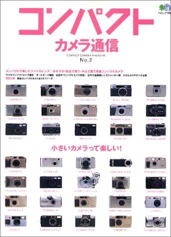コンパクトカメラ通信 (No.2) (エイムック (749))