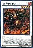 古神クトグア スーパーレア 遊戯王 エクストラパック2015 ep15-jp034