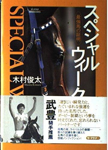 スペシャルウィーク―最強馬の証明 (ザ・マサダ競馬BOOKS)