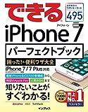 できるiPhone 7 パーフェクトブック 困った!&便利ワザ大全 iPhone 7/7 Plus対応 できるシリーズ