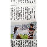 三浦春馬 おカネの切れ目が恋のはじまり 913 記事 北海道 新聞
