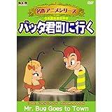 バッタ君町に行く SIS-311 [DVD]