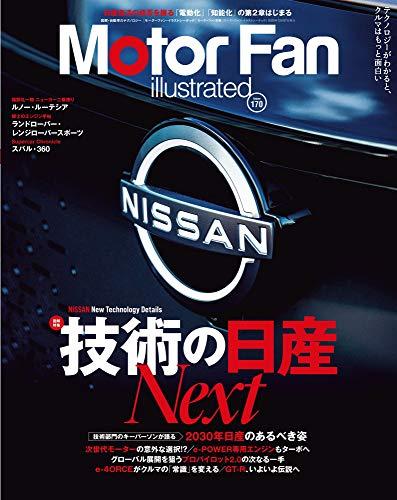 MOTOR FAN illustrated - モーターファンイラストレーテッド - Vol.170 技術の日産 (モーターファン別冊)
