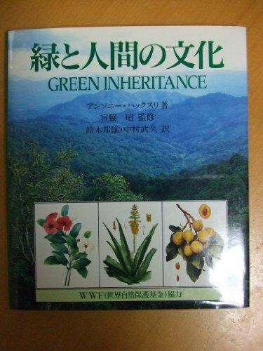 緑と人間の文化の詳細を見る