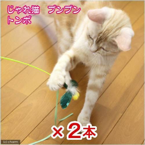 ドギーマン キャティーマン じゃれ猫 ブンブン トンボ 猫じゃらし 猫 猫用おもちゃ 2本入り