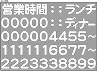ウィンドウシール 営業時間 No.69695 (受注生産)