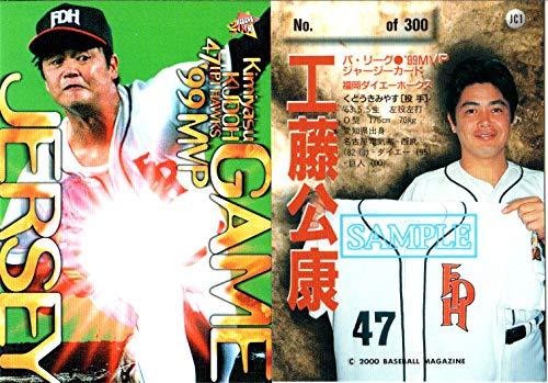 BBM2000 ベースボールカード サンプルカード No.JC1 工藤公康
