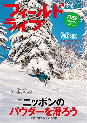 フィールドライフ No.62 冬号[雑誌] (Japanese Edition)