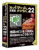 スーパーマップル・デジタル22全国版