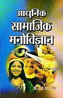 Adhunik Samajik Manovigyan (Modern Social Psychology) Book