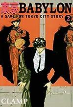 東京BABYLON―A save for Tokyo city story (2) (ウィングス文庫)