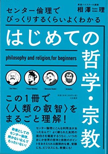 はじめての哲学・宗教~センター倫理でびっくりするくらいよくわかる~