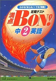 中2英語 (満点BON!)