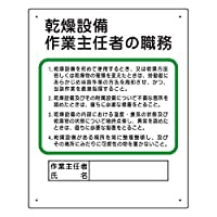 【ユニット】作業主任者職務板 乾燥設備… [品番:356-09]