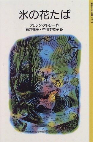氷の花たば (岩波少年文庫 (2133))