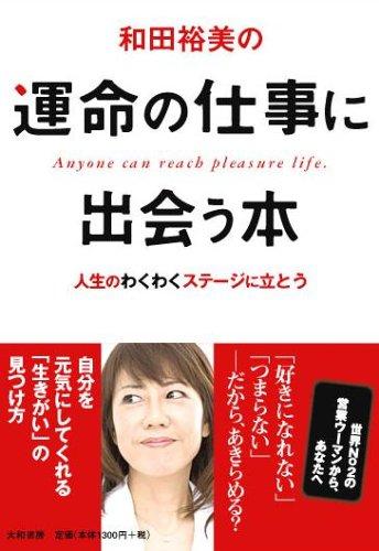 和田裕美の運命の仕事に出会う本