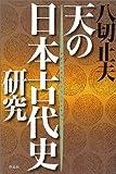 天の日本古代史研究