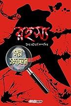 Rahasya Galpo Sankalan: A Collection of Bengali Thrillers