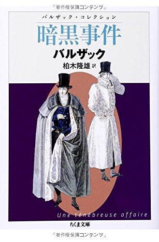 暗黒事件: バルザック・コレクション (ちくま文庫)の詳細を見る