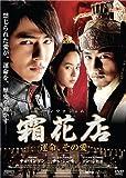 霜花店(サンファジョム) 運命、その愛 [DVD] image