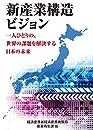 新産業構造ビジョン  一人ひとりの、世界の課題を解決する日本の未来