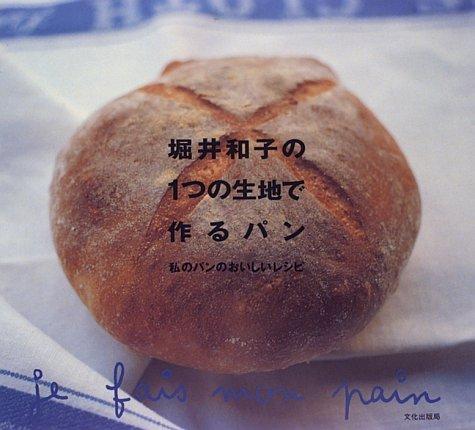 堀井和子の1つの生地で作るパン―私のパンのおいしいレシピ