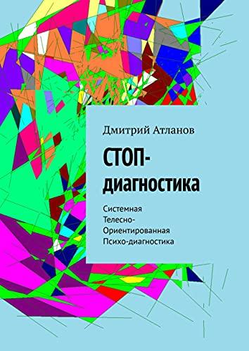 СТОП-диагностика: Системная Телесно- Ориентированная Психо-диагностика (Russian Edition)