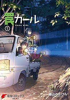 [緑山のぶひろ] 罠ガール 第01-05巻