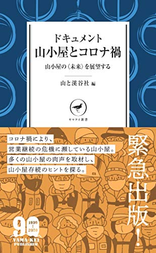 ヤマケイ新書 ドキュメント 山小屋とコロナ禍