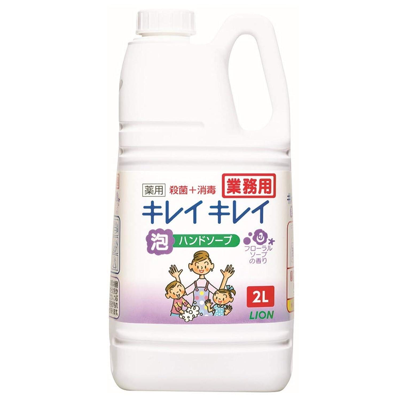 土地観客代数【大容量】キレイキレイ 薬用泡ハンドソープ フローラルソープの香り 2L