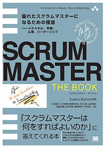 [画像:SCRUMMASTER THE BOOK 優れたスクラムマスターになるための極意――メタスキル、学習、心理、リーダーシップ]