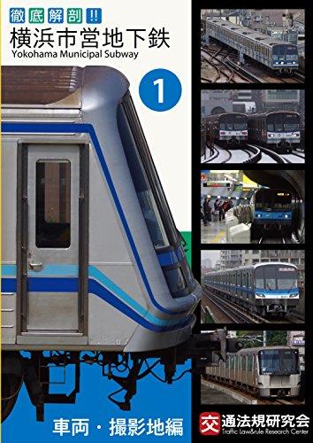 地下鉄 横浜 市営