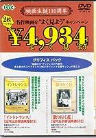 イントレランス/散り行く花 [DVD]