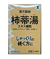 【第2類医薬品】ネオカキックス細粒「コタロー」 9包 ×3