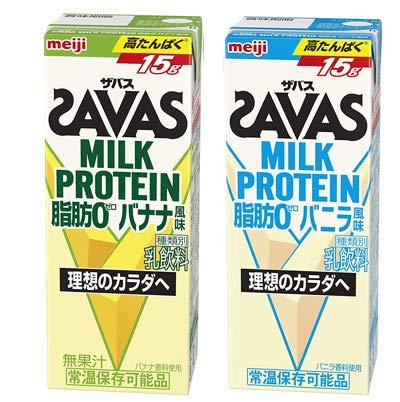 明治 SAVAS ザバス MILK PROTEIN (ミルクプロテイン)脂肪0 200ml バナナ・バニラ 2種類 各1ケース 計48本 セット