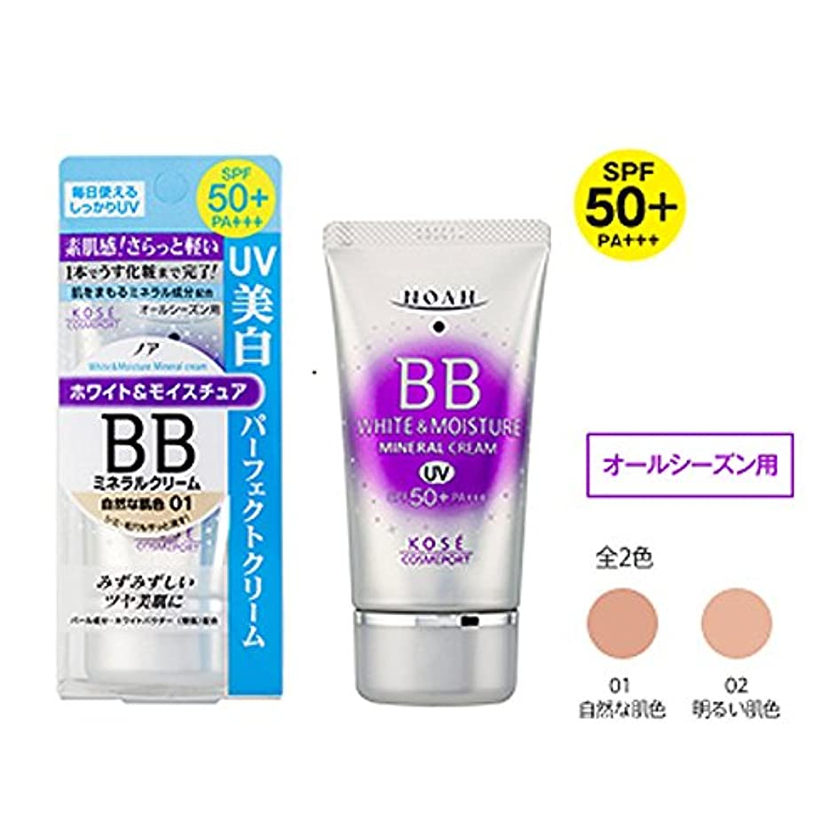 セラー閉塞定規ノア BBクリーム UV02