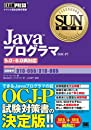 SUN教科書 Javaプログラマ SJC-P  5.0・6.0両対応 試験番号310-055、310-065