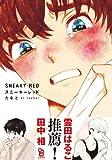 スニーキーレッド (Feelコミックス オンブルー)