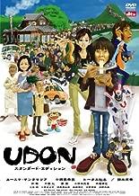 udon movie