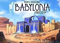 アークライト バビロニア 完全日本語版 (2-4人用 60分 14才以上向け) ボードゲーム