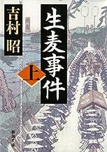 表紙: 生麦事件(上) | 吉村昭