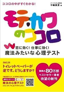 モテ・カワのココロ―恋に効く!仕事に効く!魔法みたいな心理テスト