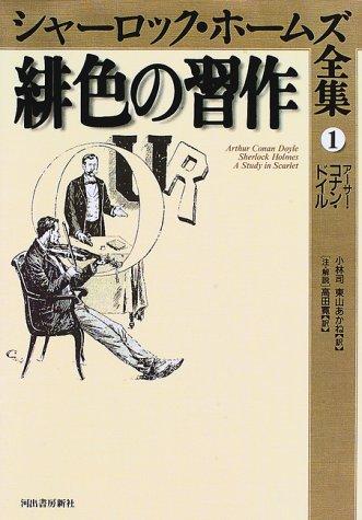 緋色の習作 (シャーロック・ホームズ全集)