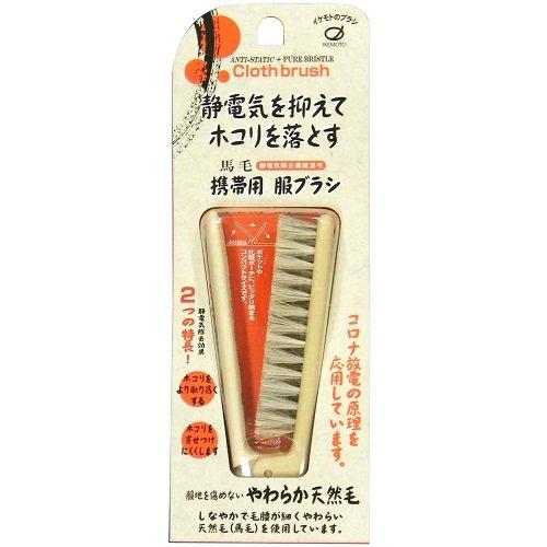 池本刷子工業 ANTI-STATIC+PURE BRISTLE Cloth brush『馬毛 携帯用 服ブラシ(EC-550N)』