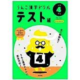 うんこ漢字ドリル テスト編 小学4年生 (うんこ漢字ドリルシリーズ)