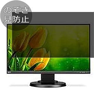 Synvy プライバシー スクリーン プロテクター フィルム NEC MultiSync E221N-BK 21.5インチ ディスプレイ モニター アンチスパイ保護プロテクター [強化ガラスではありません]